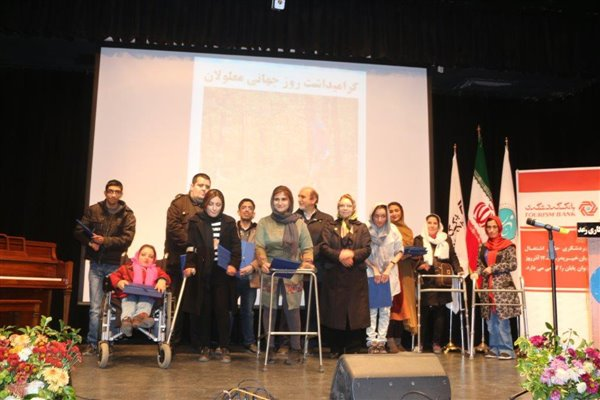 international Day of the Disabled 3December 2017