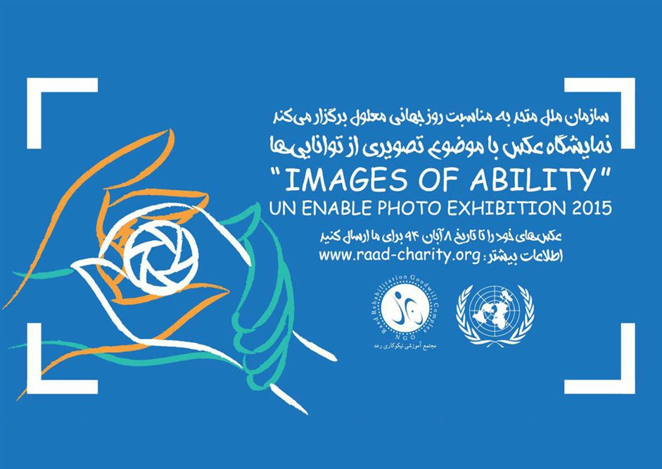 """Images of ability"" - UN Enable Photo Exhibition 2015"